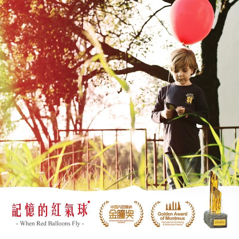 記憶的紅氣球 When Red Balloons Fly 微電影感動發燒 橫掃全球廣告大獎
