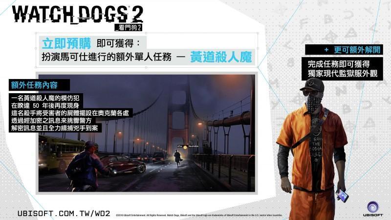 Ubisoft 公開看門狗 2實機遊玩展示 PS4 將推出限定版與舊金山典藏版