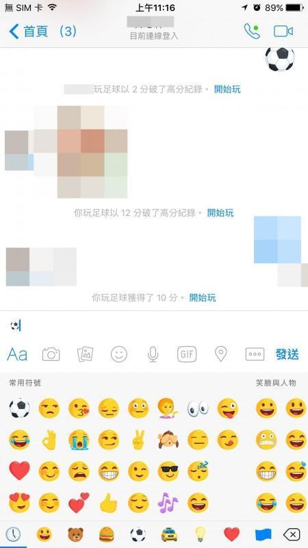 2016足球歐洲盃開打,Facebook Messenger推出soccer小遊戲