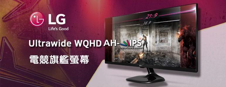 [XF] 電競大視野 LG 25UM58-P 21:9 AH-IPS 電競顯示器