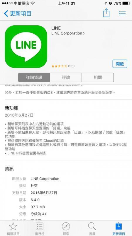 APPLE iOS版本Line終於可以獨立備份聊天紀錄至iCloud