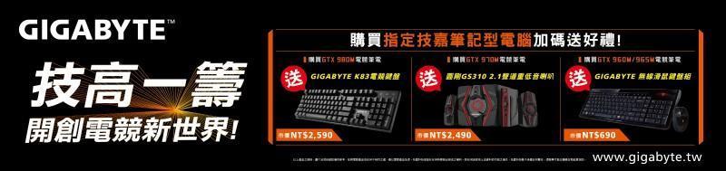 技嘉驚爆最優惠多媒體展購買技嘉電競筆電P34F v5下殺4,000元!電競鍵盤、背包大方送!
