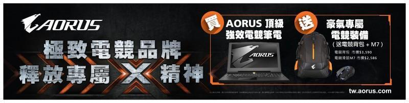 AORUS電競筆電多媒體展開賣 電競背包、滑鼠強勢贈送