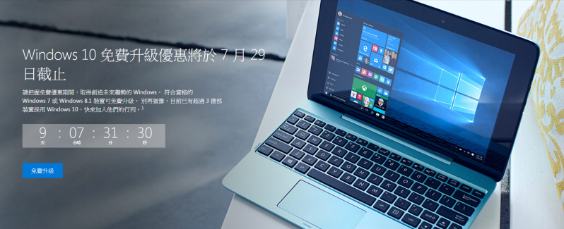 Microsoft Windwos 10 免費升級即將結束