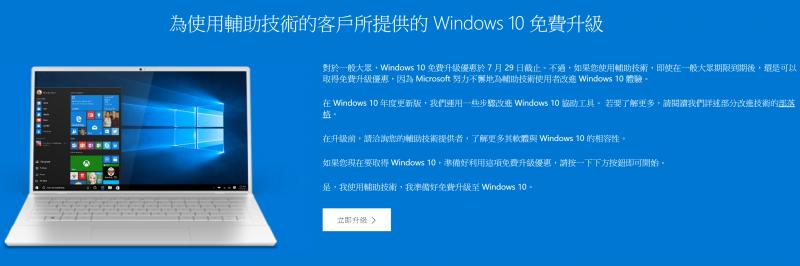 想要免費升級Windwos 10方法還是有,只要你擁有Windows 7和Windows 8作業系統