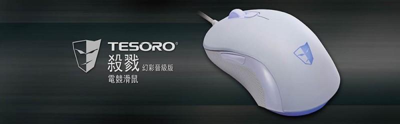 Tesoro鉄修羅推出最新靈活輕巧的殺戮幻彩晉級版滑鼠