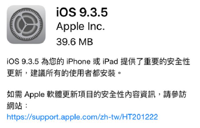 APPLE釋出iOS 9.3.5更新