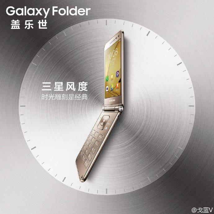 SAMSUNG Folder 2 G1600摺疊智慧型手機宣傳海報曝光