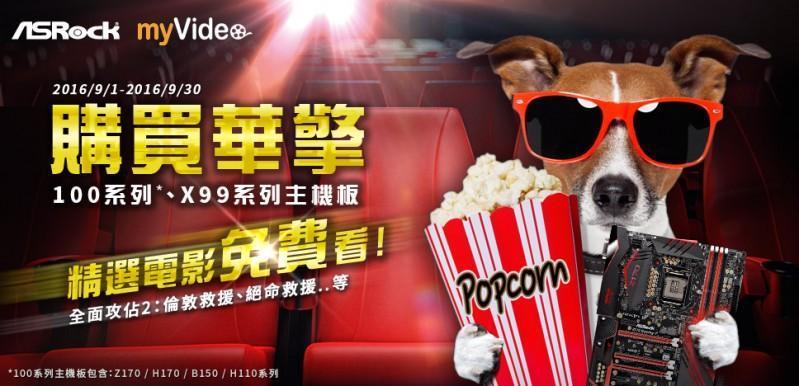 ASRock 華擎科技X myVideo 開學祭好康,精選電影免費線上看!