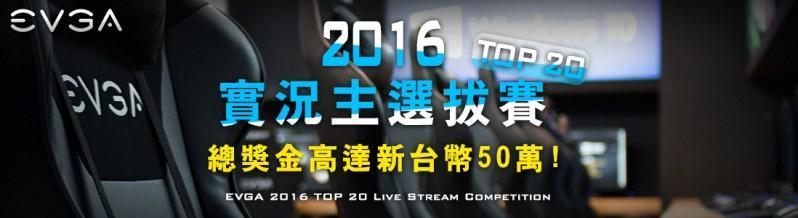 EVGA 2016 TOP 20 實況主選拔賽,總獎金高達50萬 !