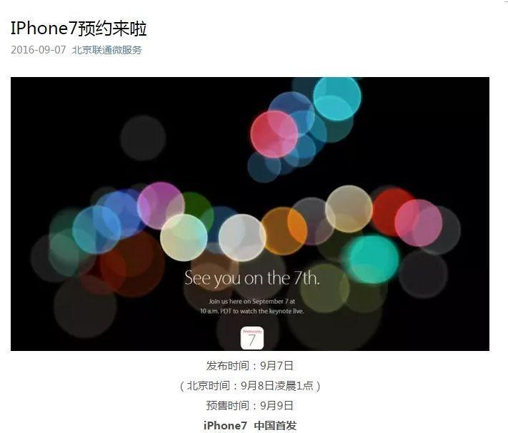 聯通提前爆料 iPhone 7 詳細規格 不再有秘密!