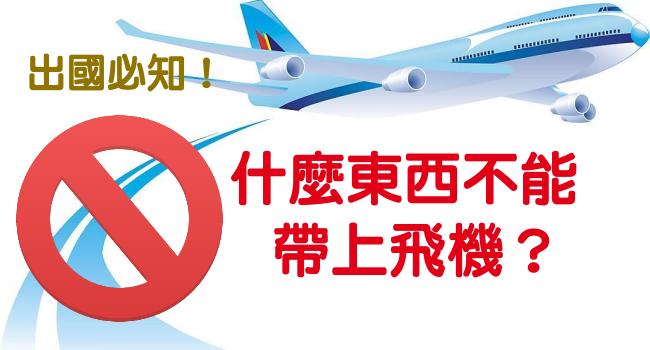 怕爆炸!美國正考慮禁止乘客帶Note 7上飛機!