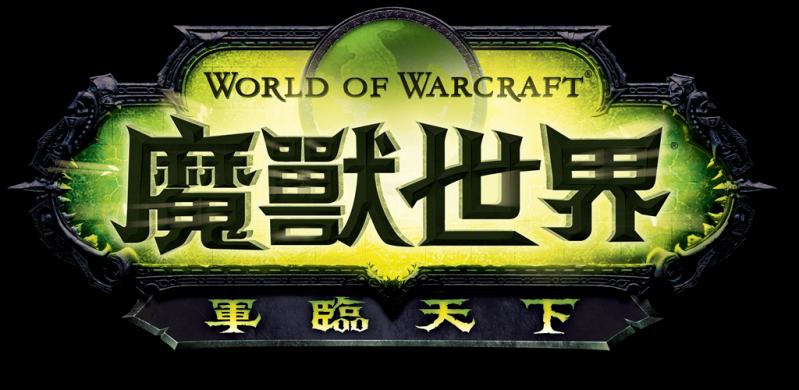 軍臨天下首日銷量超過330萬套 打平魔獸世界資料片首日銷售紀錄