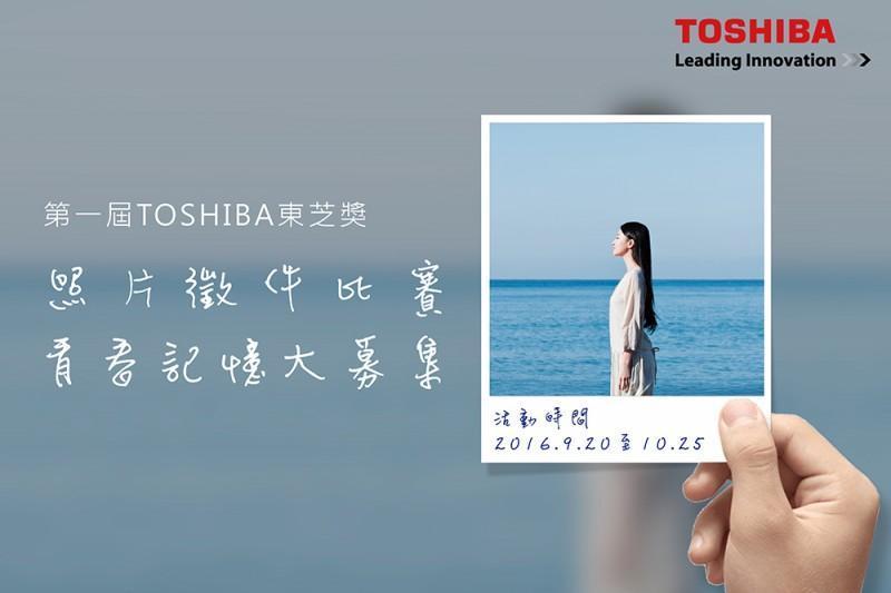 第一屆「TOSHIBA東芝獎」 照片徵件比賽開跑