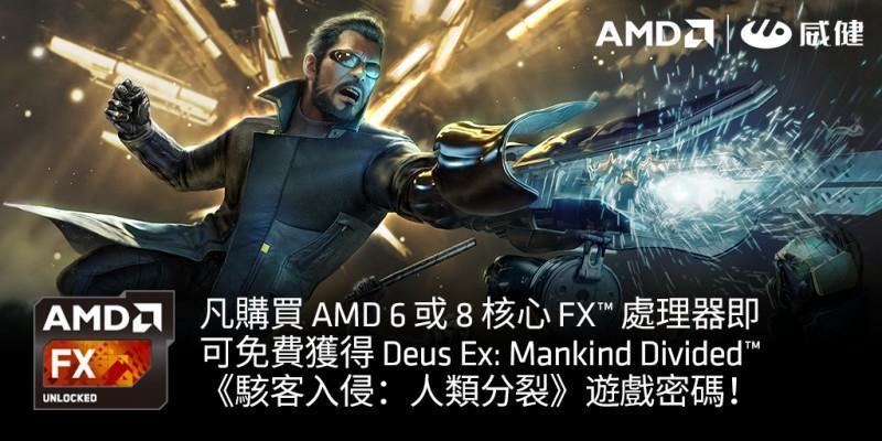 購買AMD 6核心和8核心FX處理器贈送駭客入侵:人類革命