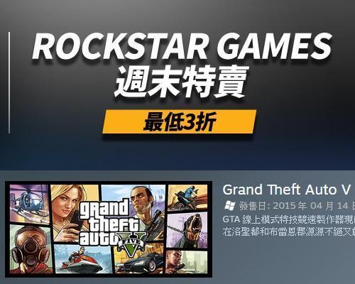 Steam GTA V 週末特價來囉!
