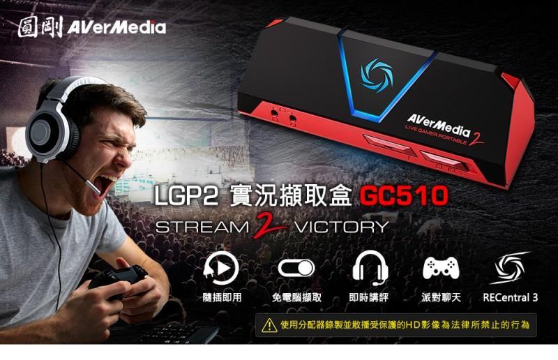 LGP2實況擷取盒GC510- 遊戲實況主必備神器