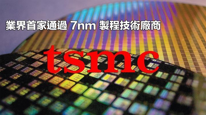 TSMC台積電快的不可思議!7nm 2017年底投入生產?!