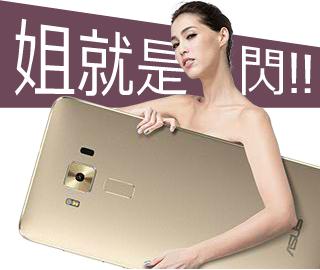 Akemi任ZenFone 3 Deluxe形象大使完美演繹無瑕「裸‧時‧尚」