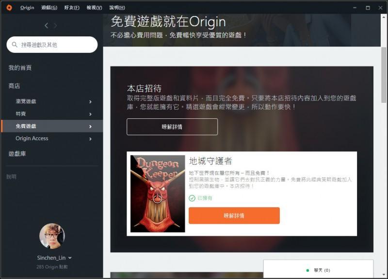 免費遊戲 Origin《地城守護者》本店招待中