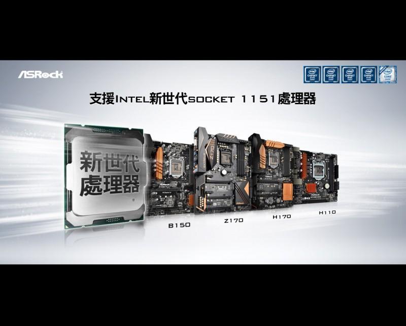 迎接次世代!華擎100系列主機板 支援Intel下一代處理器
