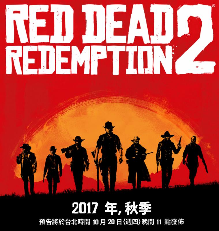 Red Dead Redemption 2 碧血狂殺 2 明年秋季登場