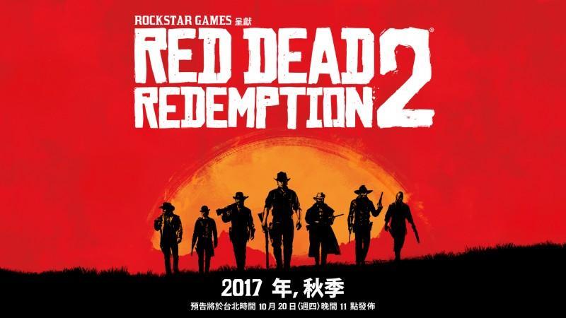 Rockstar Games 宣布 Red Dead Redemption 2 將於 2017 年秋季推出