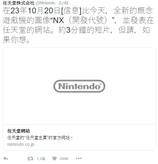 Nintendo 任天堂 將於今日晚上發表 NX 主機