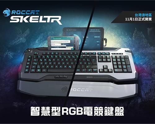 ROCCAT Skeltr 智慧通訊RGB電競鍵盤 將於 11/1 日開賣