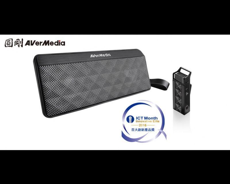 「攜帶式無線教學擴音機AW330」榮獲資訊月百大創新獎肯定
