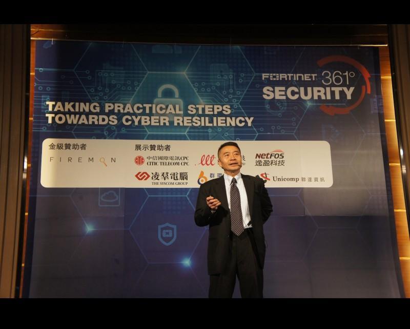 Fortinet於Security 361°安全論壇為企業揭示網路防衛的重要性