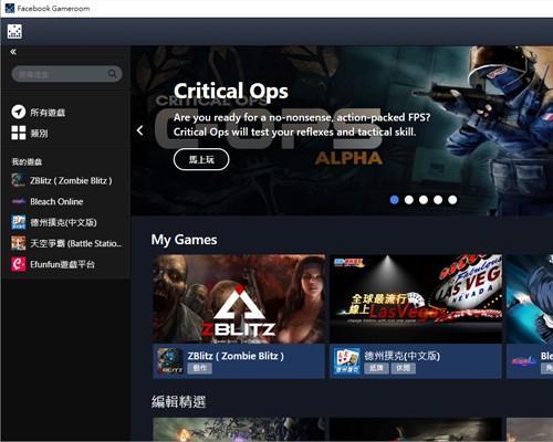 Facebook 推出 Gameroom 遊戲平台, 讓用戶更專注於 FB 遊戲之中