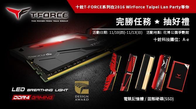 十銓科技參與亞洲最大電競嘉年華WirForce2016旗下電競品牌T-FORCE現場將引爆極致飆速體驗
