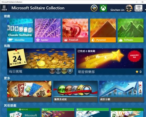 微軟接龍 Solitaire Collection 登入 Android 與 iOS