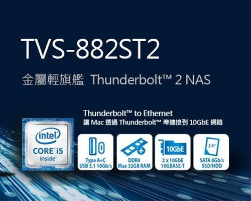 QNAP 推出 Thunderbolt 2 TVS-882ST2 旗艦 NAS