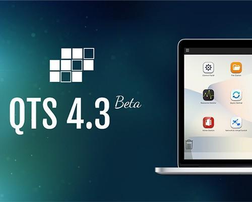 QNAP 推出 QTS 4.3 Beta 系統更新, 支援智能化 Qiter、Qfiling 自動歸檔