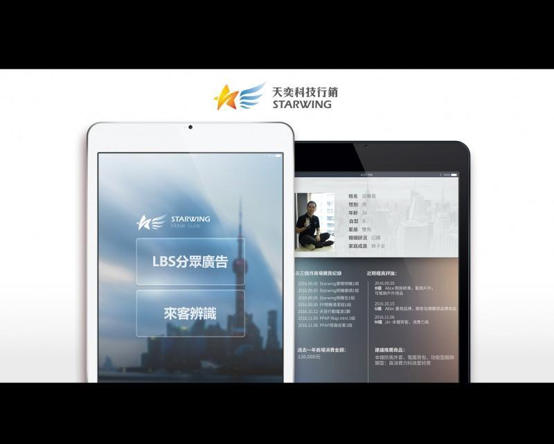 「天奕科技於亞洲購物中心年會展示AI人工智慧銷售平台 結合iBeacon微定位及大數據分析...