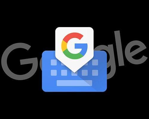Google 將在 Android 上推出 Gboard 鍵盤輸入法