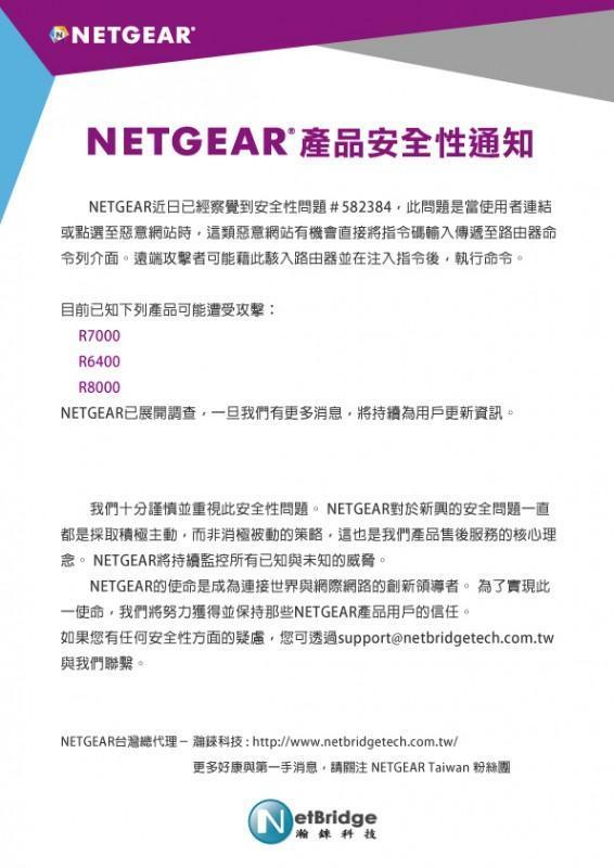 [更新] CERT 公布 Netgear R7000 與 R6400 存在安全性漏洞疑慮