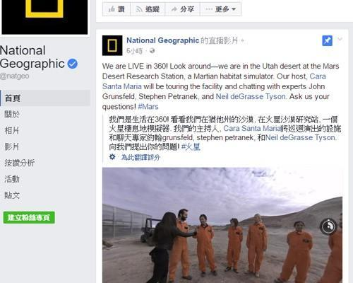 Facebook 推出 360 度攝影機直播服務