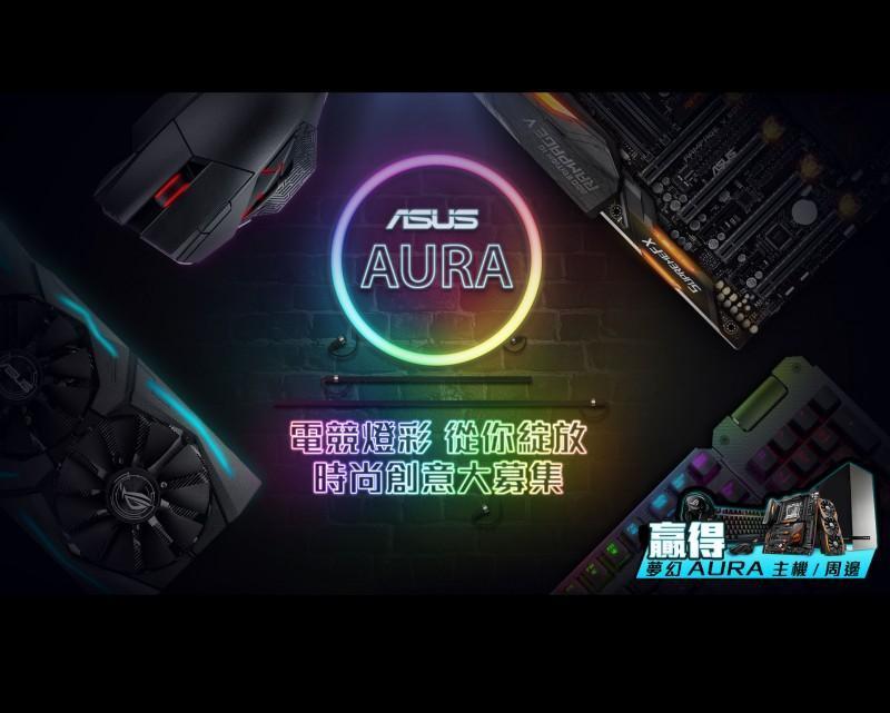 歡慶華碩推出全球首創「Aura Sync」同步燈效 即起舉辦「電競燈效 從你綻放」時尚創意大...