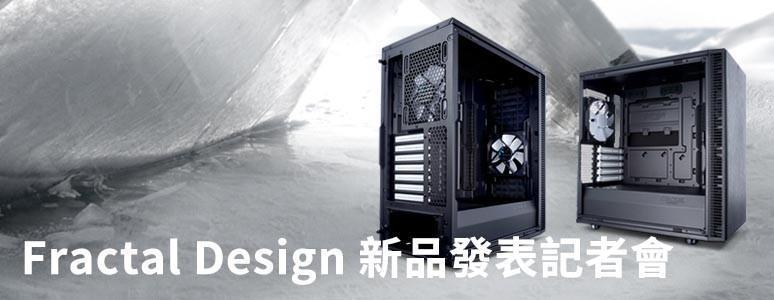Fractal Design 正式發表 Define C系列靜音機殼 Define Mini C mATX機殼新品亮相