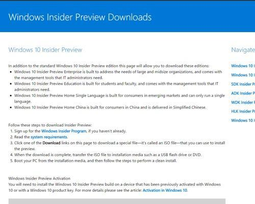 微軟推出 Windows Build 14986 Insider Preview 映像檔