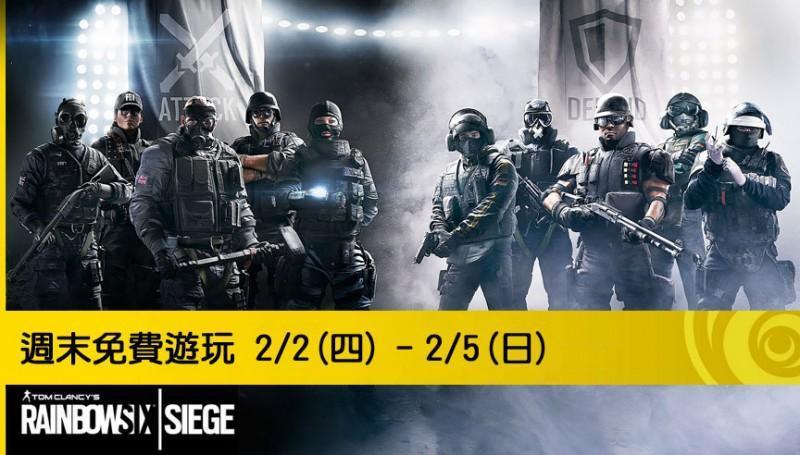 《虹彩六號 : 圍攻行動》本週末免費遊玩!