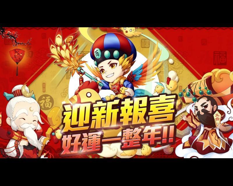 《我的英雄夢GO》迎新報喜賀金雞 五路財神、玉帝眾神齊聚 好運亨通一整年!