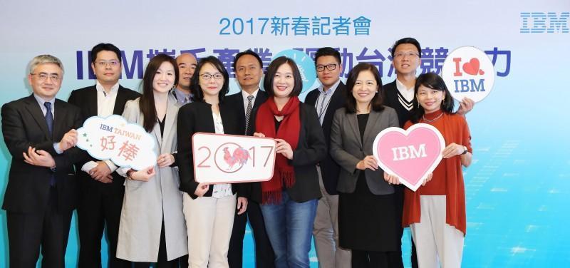 聚焦2017大趨勢 IBM攜手產業驅動台灣競爭力