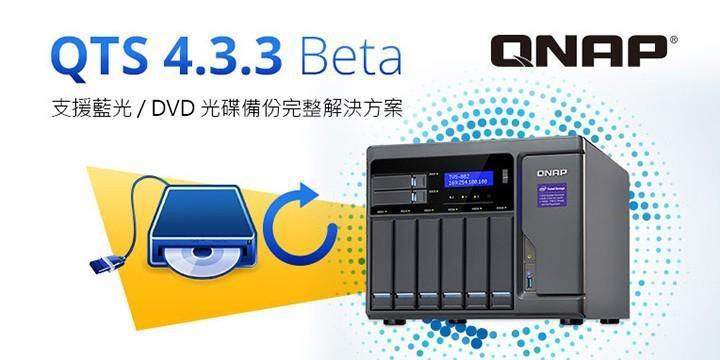 QNAP QTS 4.3.3 Beta 更新支援 BD/DVD 光碟備份