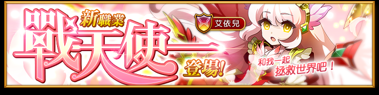 全新職業「戰天使」降臨!