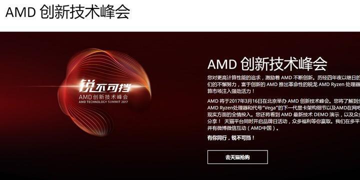 AMD 創新技術峰會將揭曉 Ryzen 5 處理器與 Vega 顯示晶片