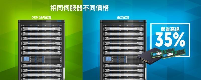 選購新伺服器?如何在記憶體和儲存裝置上省下高達 35% 的花費